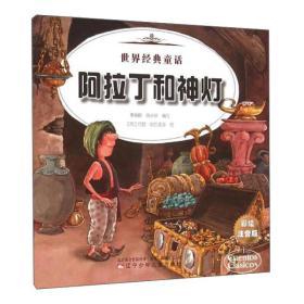 阿拉丁和神灯威廉·退尔(彩绘注音版)/世界经典童话
