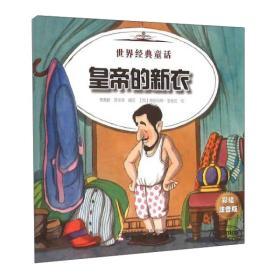 皇帝的新衣杰克和魔豆(彩绘注音版)/世界经典童话