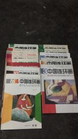 中国连环画(1986-1991年)13本合售