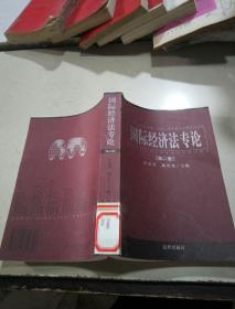 国际经济法专论(第二卷)