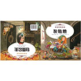 灰姑娘白雪公主(彩绘注音版)/世界经典童话