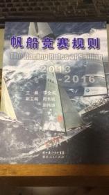 帆船竞赛规则:2009-2012:[中英文本]