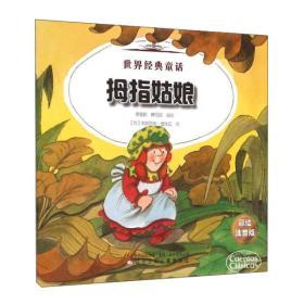 拇指姑娘海的女儿(彩绘注音版)/世界经典童话
