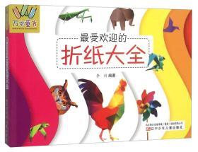 最受欢迎的折纸大全