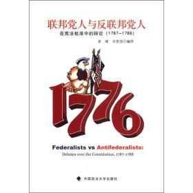 联邦党人与反联邦党人:在宪法批准中的辩论(1787-1788)