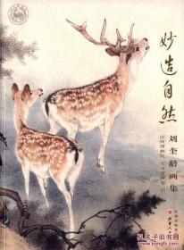 妙造自然:刘奎龄画集 全新 塑封