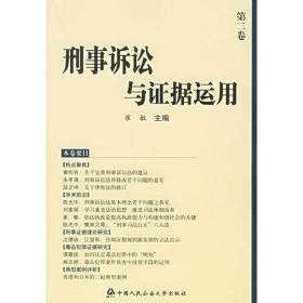 刑事诉讼与证据运用第二卷 崔敏   大学出版社