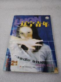 《辽宁青年》辽宁青年杂志社 1999年第11期(总第648期) 平装1册全