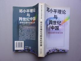 邓小平理论与跨世纪中国 (跨世纪青年学者文库)