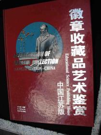 2002年出版的----16开精装大本---全彩图---【【徽章收藏品艺术鉴赏---中国江苏版】】----1000册---稀少