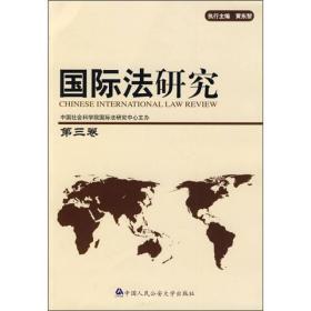 国际法研究第三卷