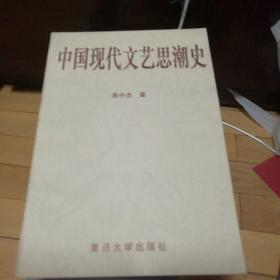 中国现代文艺思潮史