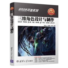 三维角色设计与制作/游戏动漫开发系列