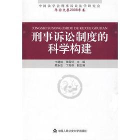 刑事诉讼制度的科学构建(中国法学会刑事诉讼法学研究会2008年卷)