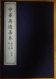 周易(全三册)--中华再造善本