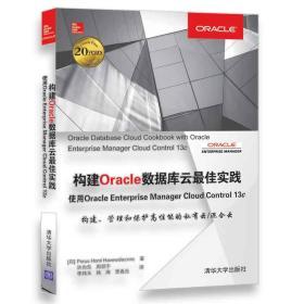 构建Oracle数据库云最佳实践