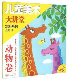 【正版】儿童美术大讲堂:水粉系列:动物卷 金鹰著