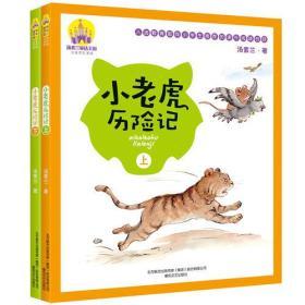 小老虎历险记注音全彩美绘版 (上 )