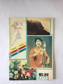 《心声》歌刊1987.1