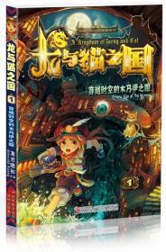 巨龙坟墓的智者游戏-龙与猫之国-3