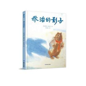 尚童童书--乔治的影子(精装绘本)