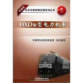 HXD1B型电力机车【和谐型机车应急故障处理系列丛书之一】