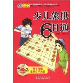 少儿智能启蒙系列:少儿象棋6日通