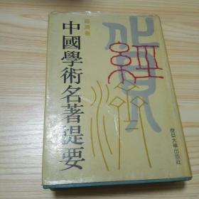中国学术名著提要.经济卷