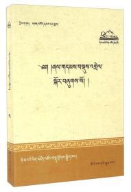 索达吉文(2 藏文版)