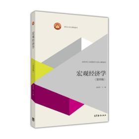 宏觀經濟學(第四版)