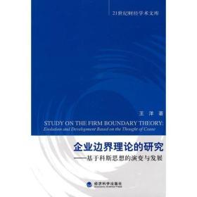 企业边界理论的研究——基于科斯思想的演变与发展