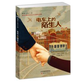 国际大奖小说——电车上的陌生人