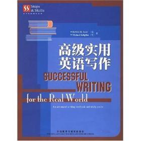 当天发货,秒回复咨询正版2手 高级实用英语写作 克里格莱如图片不符的请以标题和isbn为准。