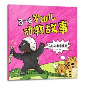 3-6岁幼儿动物故事-这些动物怪怪的