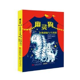 幽灵狗:小狗胡椒与马戏团