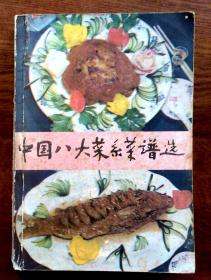 中国八大菜系菜谱选