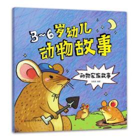 3-6岁幼儿动物故事-动物家族故事