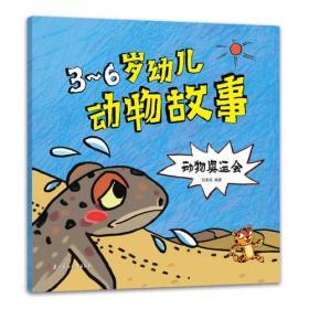 3-6岁幼儿动物故事-动物奥运会