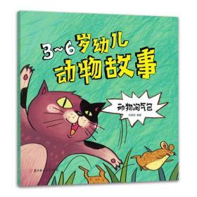 3-6岁幼儿动物故事-动物淘气包