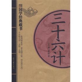 国学经典藏书:三十六计