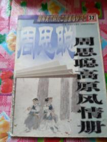 高等美术院校中国画临摹范本.32.周思聪高原风情册 ( 样本书)