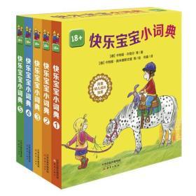 尚童幼儿成长宝库:快乐宝宝小词典(全5册)