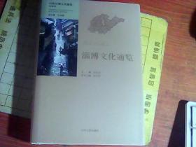 山东区域文化通览   淄博卷   未阅