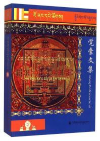 觉囊般若二十五千颂(藏文版)