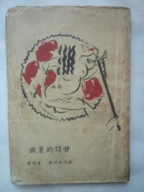 《苦闷的象征》  鲁迅译   毛边本
