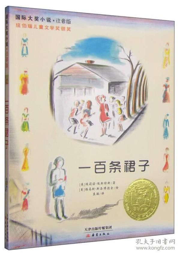 国际大奖小说--一百条裙子【注音版】