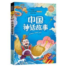 名师名家带你读名著 中国神话故事