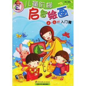 儿童阶梯启智绘画(入门篇)(2-4岁)