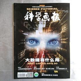 1933年创刊 中国历史最悠久的综合性科普期刊 ——科学画报( 2015 ·6)