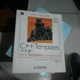 C和C++ 经典著作    C++ TEMPLATES  中文版